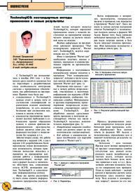Журнал TechnologiCS: нестандартные методы применения и новые результаты