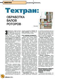 Журнал Техтран: обработка валов роторов