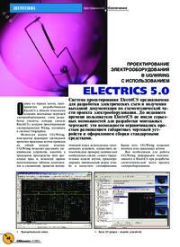 Журнал Проектирование электрооборудования в UG/Wiring с использованием ElectriCS 5.0