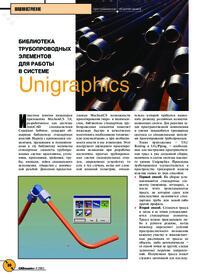 Журнал Библиотека трубопроводных элементов для работы в системе Unigraphics