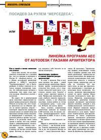 Журнал Посидев за рулем «Мерседеса», или Линейка программ AEC от Autodesk глазами архитектора