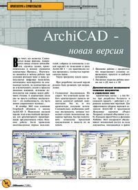 Журнал ArchiCAD - новая версия