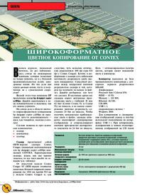 Журнал Широкоформатное цветное копирование от CONTEX