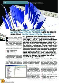 Журнал Создание автоматизированной картографической системы для ведения цифровых топографических планов