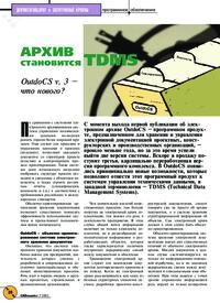 Журнал Архив становится TDMS. OutdoCS v.3 - что нового?