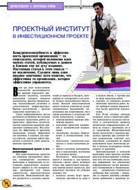Журнал Проектный институт в инвестиционном проекте