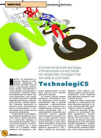 Журнал Статистические методы управления качеством по моделям стандартов ISO 9000 в системе TechnologiCS