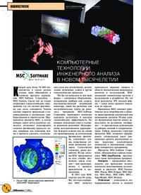 Журнал Компьютерные технологии инженерного анализа в новом тысячелетии