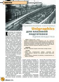 Журнал Применение системы Unigraphics для плазовой подготовки производства