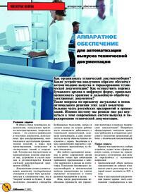 Журнал Аппаратное обеспечение для автоматизации выпуска технической документации