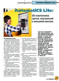 Журнал AutomatiCS Lite: 3D-компоновка щитов, внутренний и внешний монтаж