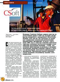Журнал Промышленным предприятиям - комплексные решения под маркой CSoft