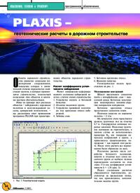 Журнал PLAXIS - геотехнические расчеты в дорожном строительстве