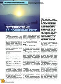 Журнал Путешествие за полярный круг...