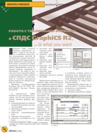 Журнал Работа с табличными формами в СПДС GraphiCS R2, или Is what you want
