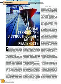 Журнал Новые технологии в судостроении - мечты и реальность