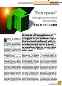 Журнал Техтран Электроэрозионная обработка. Новые решения