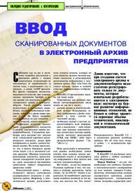 Журнал Ввод сканированных документов в электронный архив предприятия