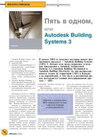 Журнал Пять в одном, или Autodesk Building Systems 3