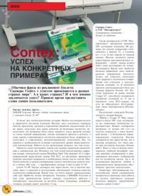 Журнал Contex: успех на конкретных примерах