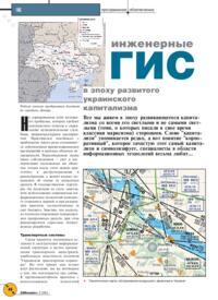 Журнал Инженерные ГИС в эпоху развитого украинского капитализма