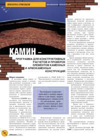 Журнал КАМИН - программа для конструктивных расчетов и проверок элементов каменных и армокаменных конструкций