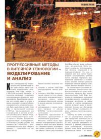Журнал Прогрессивные методы в литейной технологии - моделирование и анализ