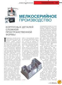 Журнал Мелкосерийное производство корпусных деталей сложной пространственной формы