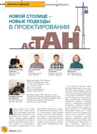 Журнал Новой столице - новые подходы в проектировании