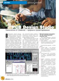 Журнал PCB Design Studio. Технология от Cadence - прорыв в проектировании печатных плат