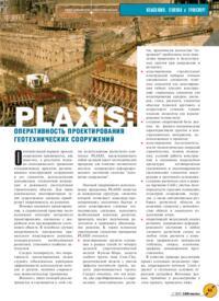 Журнал PLAXIS: оперативность проектирования геотехнических сооружений
