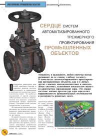 Журнал Сердце систем автоматизированного трехмерного проектирования промышленных объектов