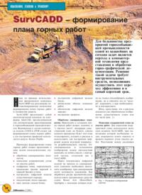 Журнал SurvCADD - формирование плана горных работ
