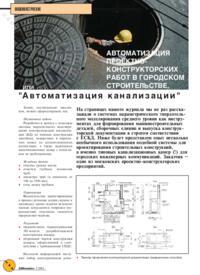 Журнал Автоматизация проектно-конструкторских работ в городском строительстве, или «Автоматизация канализации»
