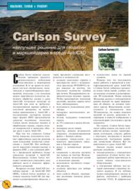 Журнал Carlson Survey - наилучшее решение для геодезии и маркшейдерии в среде AutoCAD