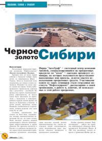 Журнал Черное золото Сибири