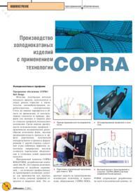 Журнал Производство холоднокатаных изделий с применением технологии COPRA