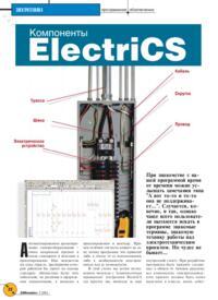 Журнал Компоненты ElectriCS