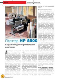 Журнал Плоттер НР 5500 в архитектурно-строительной компании