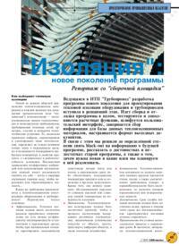 Журнал «Изоляция»: новое поколение программы. Репортаж со «сборочной площадки»