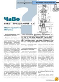 Журнал ЧаВо умеет «Предклапан» 2.х? (Часто задаваемые Вопросы)