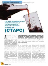 Журнал Система теплофизических автоматизированных расчетов свойств веществ и фазовых равновесий (СТАРС)
