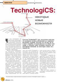 Журнал TechnologiCS: некоторые новые возможности
