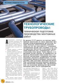 Журнал Технологические трубопроводы: техническая подготовка производства монтажных работ