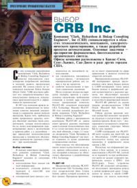 Журнал Выбор CRB Inc.