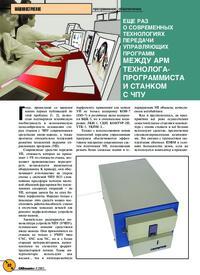 Журнал Еще раз о современных технологиях передачи управляющих программ между АРМ технолога-программиста и станком с ЧПУ