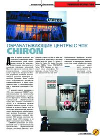 Журнал Обрабатывающие центры с ЧПУ CHIRON