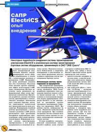Журнал САПР ElectriCS - опыт внедрения