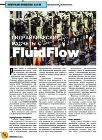 Журнал Гидравлические расчеты с FluidFlow