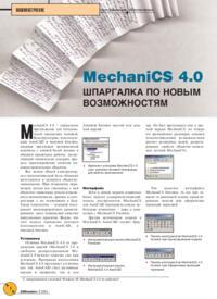 Журнал MechaniCS 4.0. Шпаргалка по новым возможностям